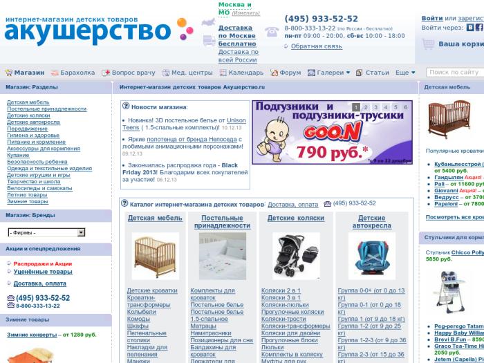 Акушерство Ру Интернет Магазин Адрес