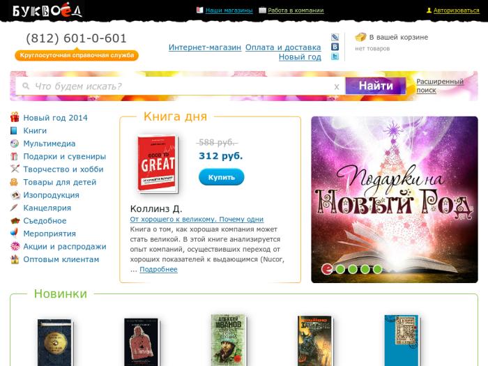 Буквоед Интернет Магазин Официальный Сайт Петрозаводск