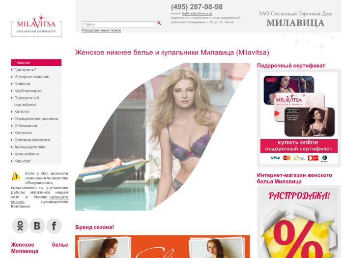 Милавица Маркет Интернет Магазин Официальный Сайт