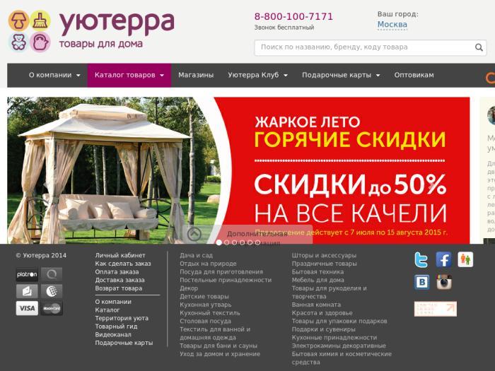 Уютерра Москва Адреса Магазинов На Карте