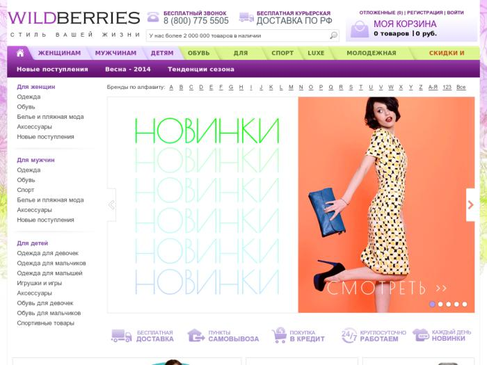 Магазин Wildberries